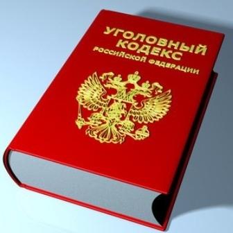 Ответственность за наемничество по российскому уголовному законодательству