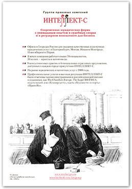 Юридическая услуга по кредиту