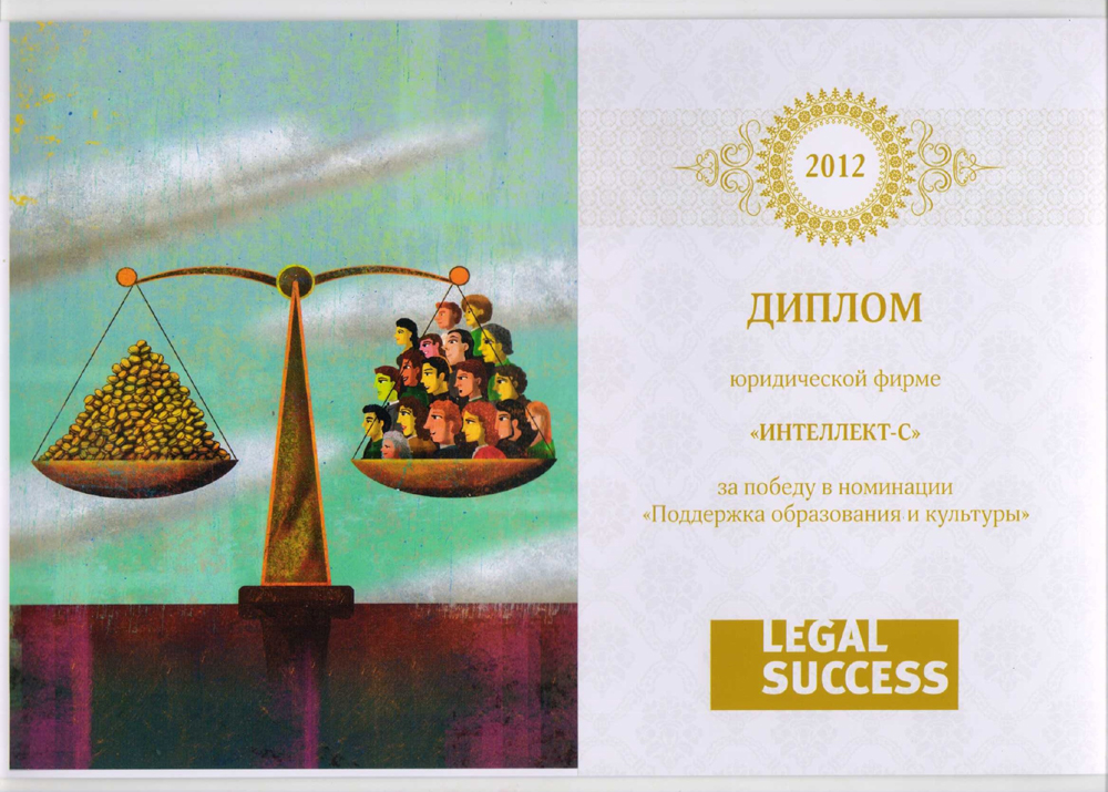 Диплом ИНТЕЛЛЕКТ-С за победу в конкурсе Legal Success